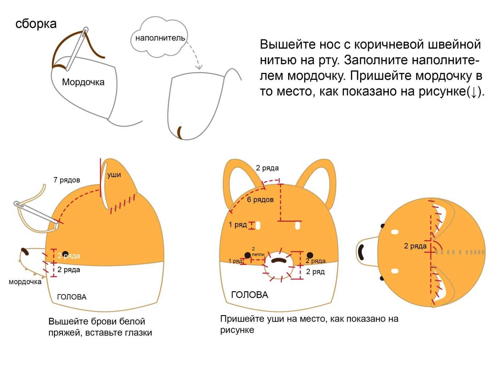амигуруми лиса схема