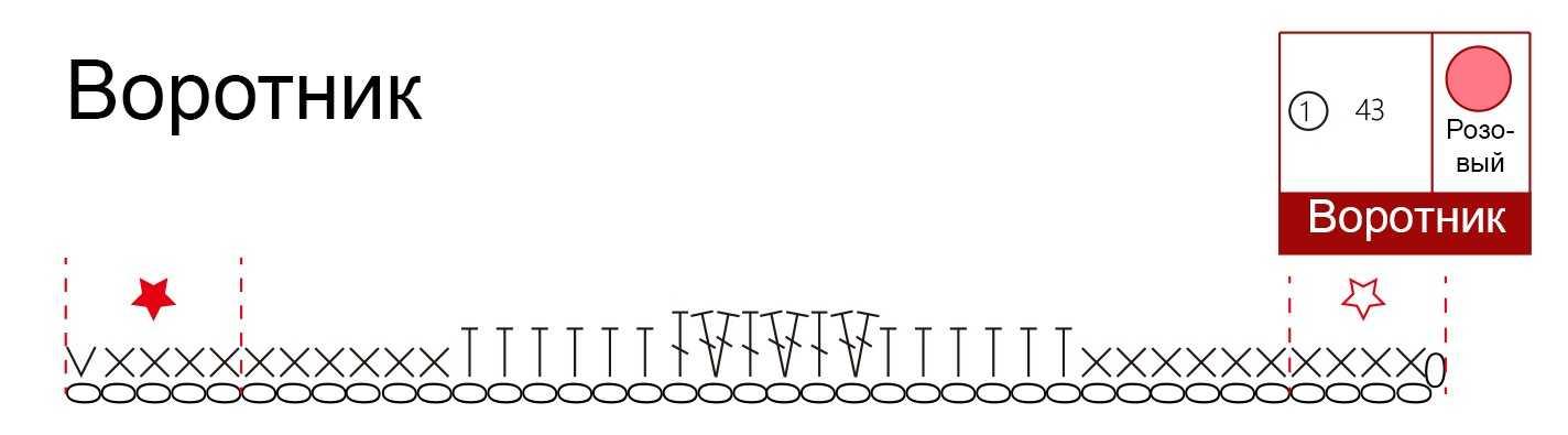 лисичка крючком схема